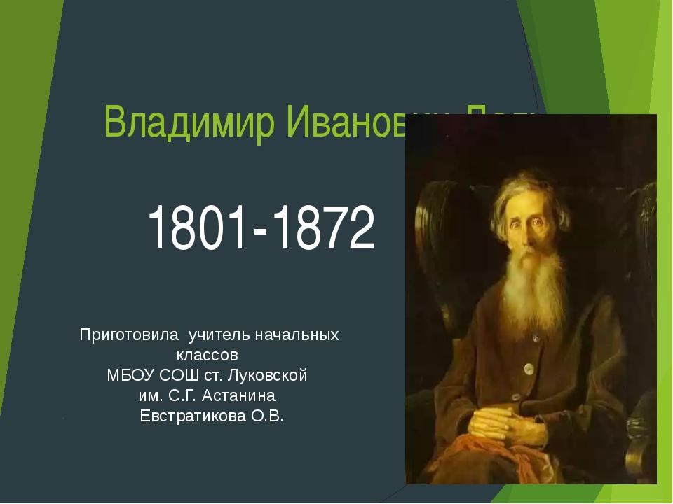 Владимир Иванович Даль 1801-1872 Приготовила учитель начальных классов МБОУ...