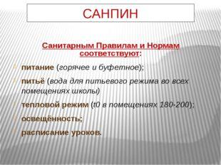 Санитарным Правилам и Нормам соответствуют: питание (горячее и буфетное); пит