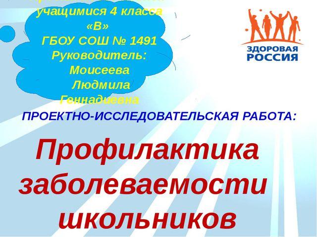 Профилактика заболеваемости школьников Проект подготовлен учащимися 4 класса...