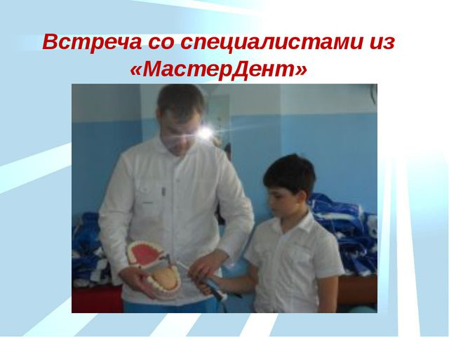 Встреча со специалистами из «МастерДент»