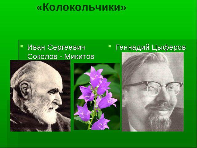 «Колокольчики» Иван Сергеевич Соколов - Микитов Геннадий Цыферов