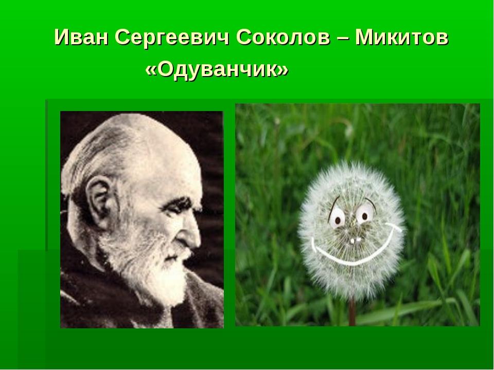Иван Сергеевич Соколов – Микитов «Одуванчик»