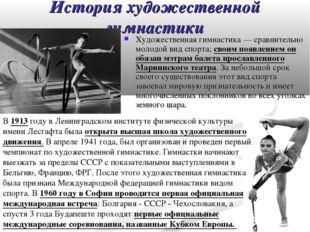 История художественной гимнастики Художественная гимнастика — сравнительно мо