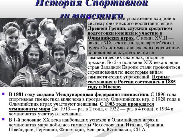 История Спортивной гимнастики В 1881 году создана Международная федерация гим...