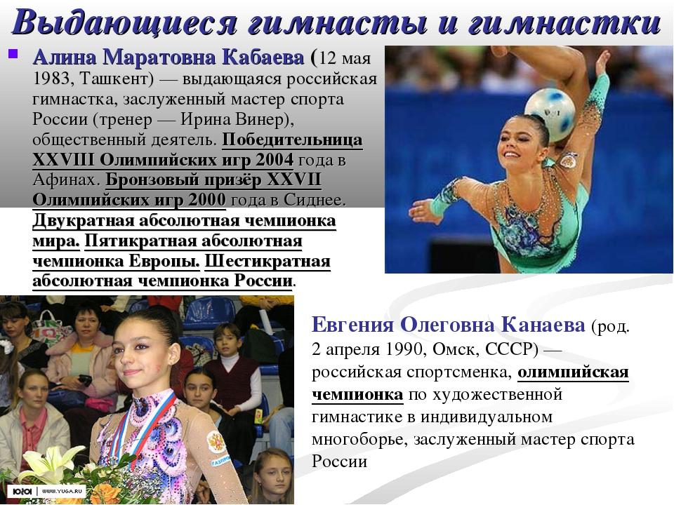 Выдающиеся гимнасты и гимнастки Алина Маратовна Кабаева (12 мая 1983, Ташкент...