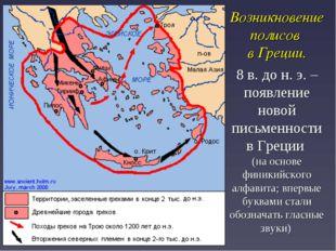 Возникновение полисов в Греции. 8 в. до н. э. – появление новой письменности