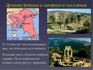 В Аттике нет ни полноводных рек, ни обильных источников. Большая часть област