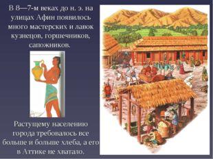 В 8—7-м веках до н. э. на улицах Афин появилось много мастерских и лавок кузн