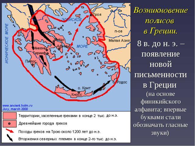 Возникновение полисов в Греции. 8 в. до н. э. – появление новой письменности...