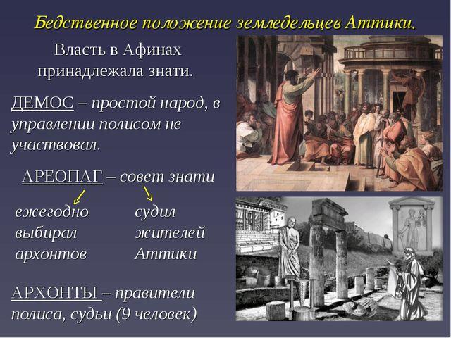 Бедственное положение земледельцев Аттики. Власть в Афинах принадлежала знати...