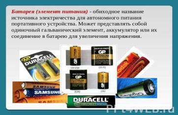 http://ppt4web.ru/images/73/11377/640/img12.jpg