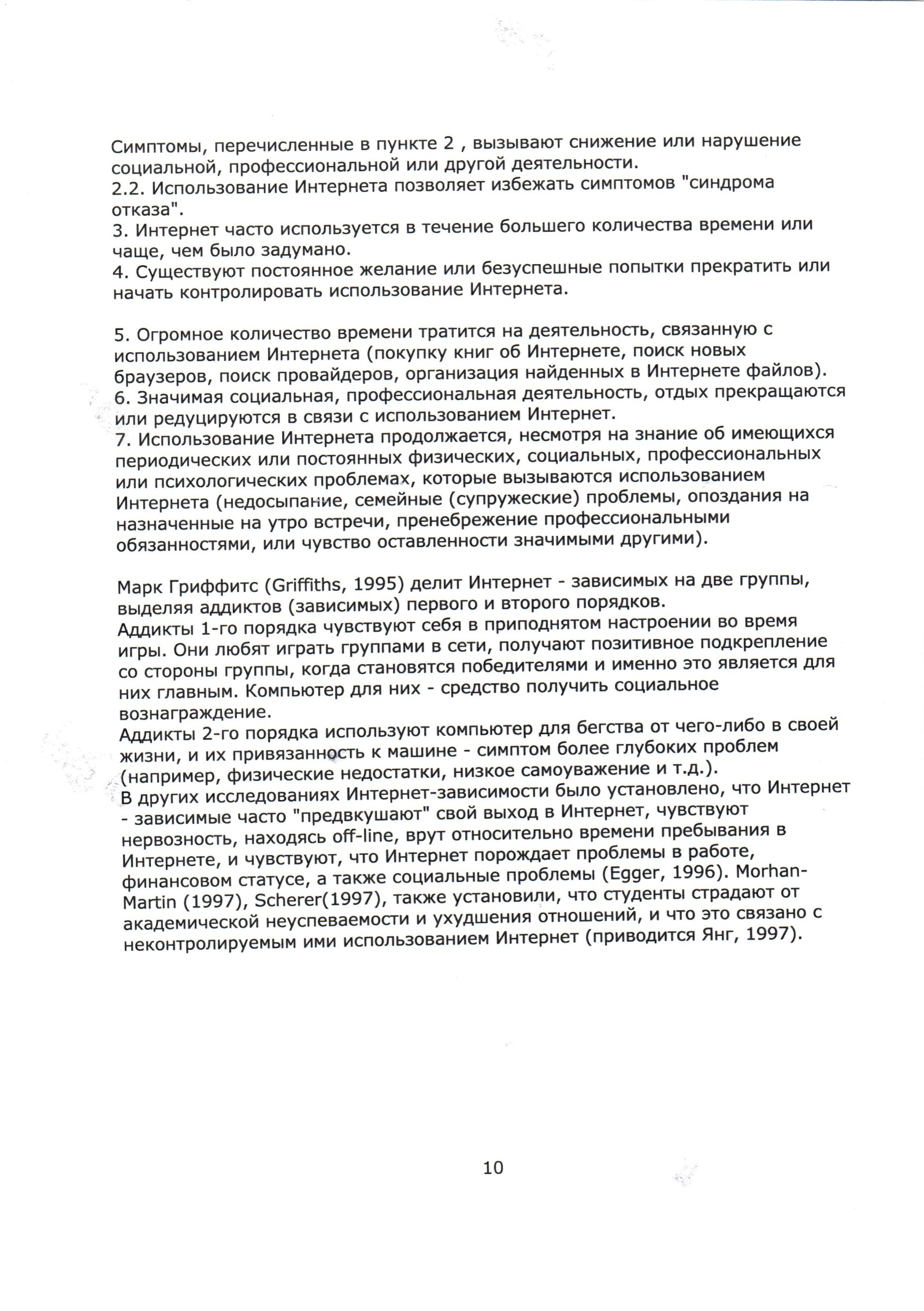 C:\Users\Ирина\Documents\Panasonic\MFS\Scan\20160225_104831.jpg