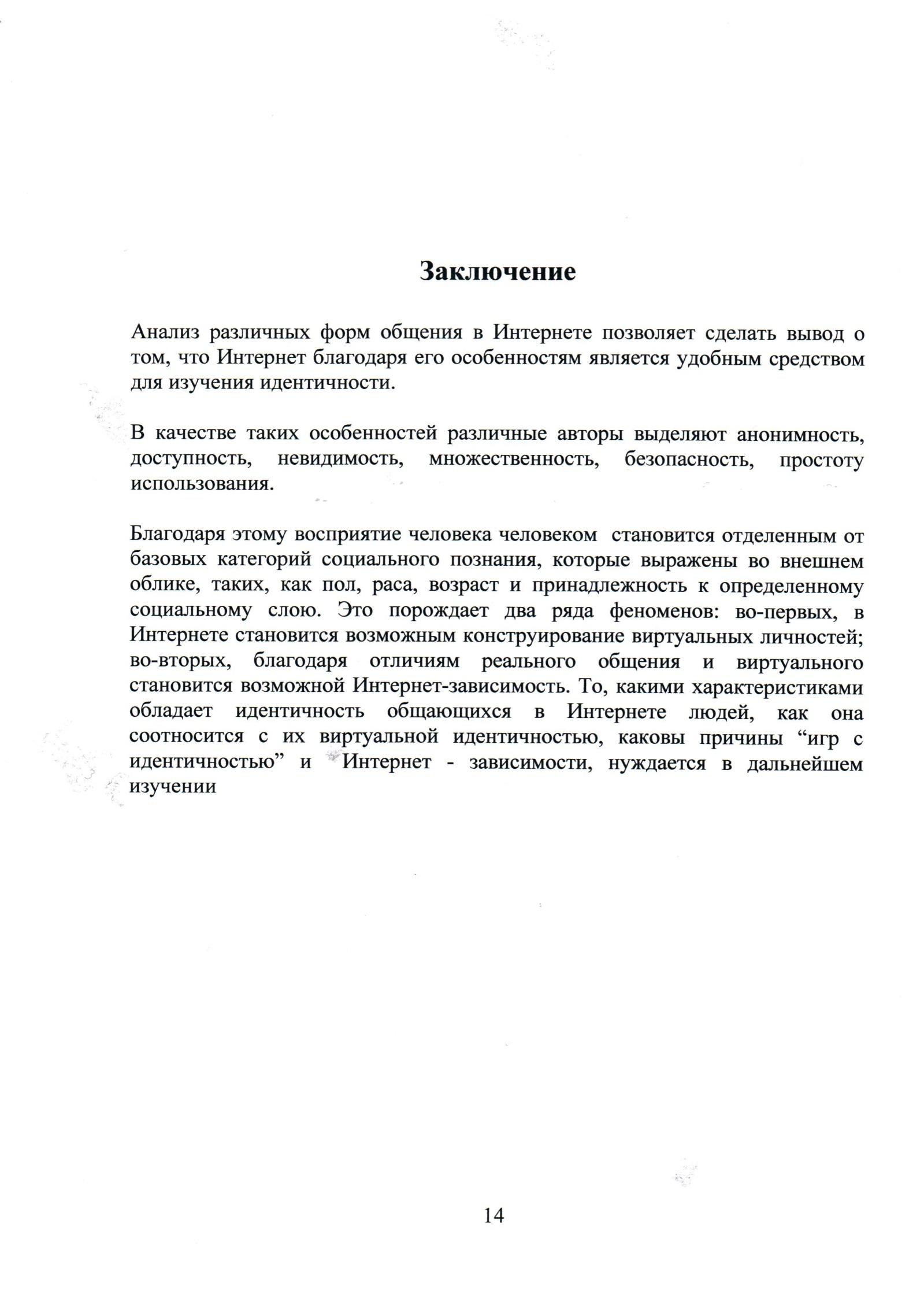 C:\Users\Ирина\Documents\Panasonic\MFS\Scan\20160225_105411.jpg