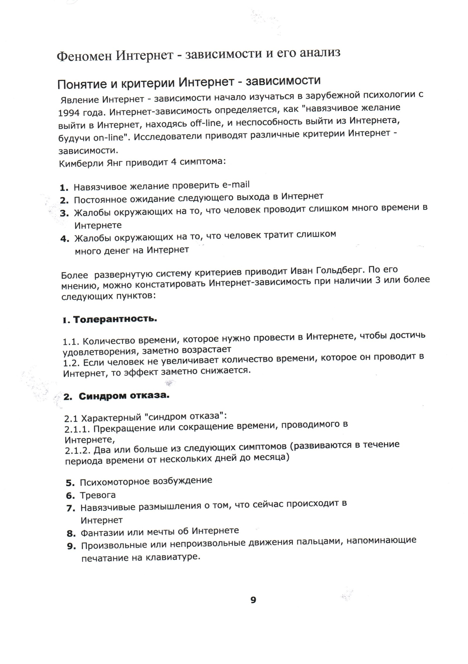 C:\Users\Ирина\Documents\Panasonic\MFS\Scan\20160225_104703.jpg
