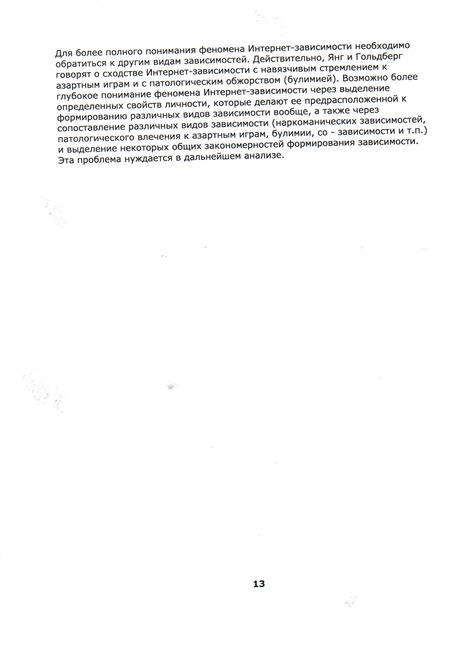 C:\Users\Ирина\Documents\Panasonic\MFS\Scan\20160225_105230.jpg