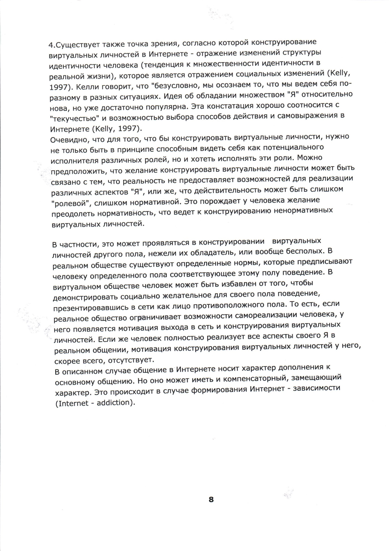 C:\Users\Ирина\Documents\Panasonic\MFS\Scan\20160225_104521.jpg