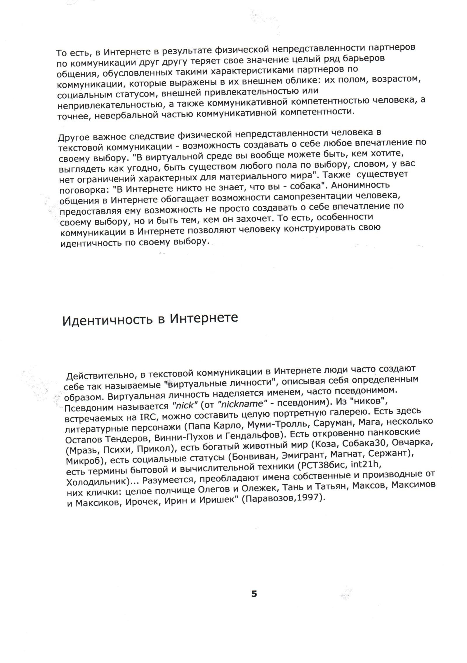 C:\Users\Ирина\Documents\Panasonic\MFS\Scan\20160225_104031.jpg