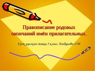 Правописание родовых окончаний имён прилагательных. Урок русского языка 3 кла