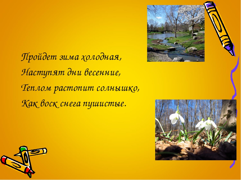 Пройдет зима холодная, Наступят дни весенние, Теплом растопит солнышко, Как в...