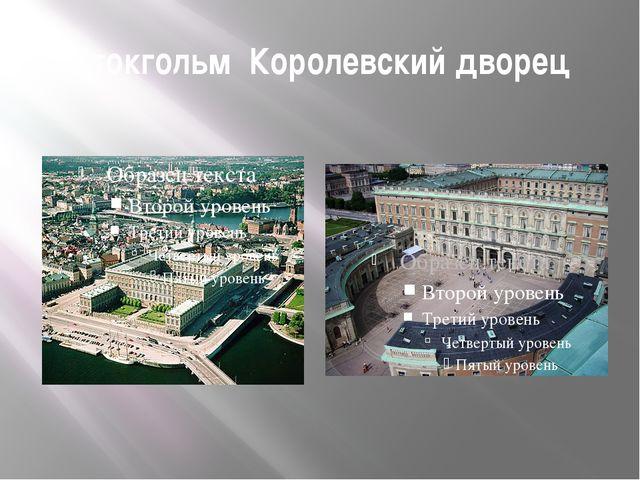 Стокгольм Королевский дворец