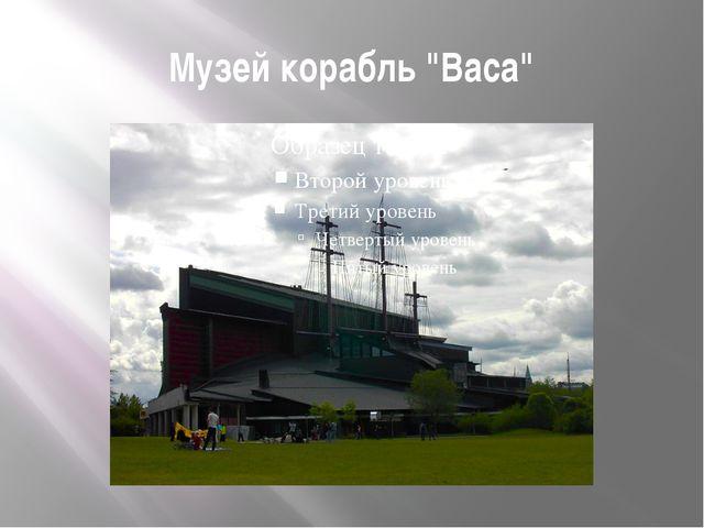 "Музей корабль ""Васа"""