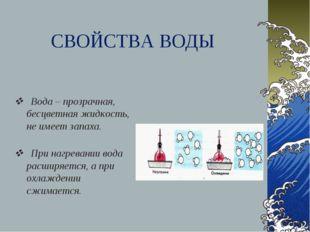 СВОЙСТВА ВОДЫ v Вода – прозрачная, бесцветная жидкость, не имеет запаха. v
