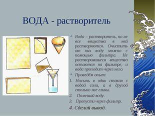 ВОДА - растворитель Вода – растворитель, но не все вещества в ней растворяютс