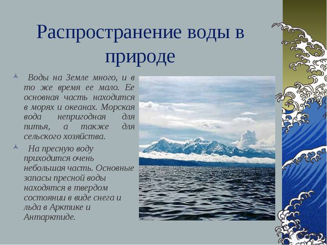 Распространение воды в природе Воды на Земле много, и в то же время ее мало....