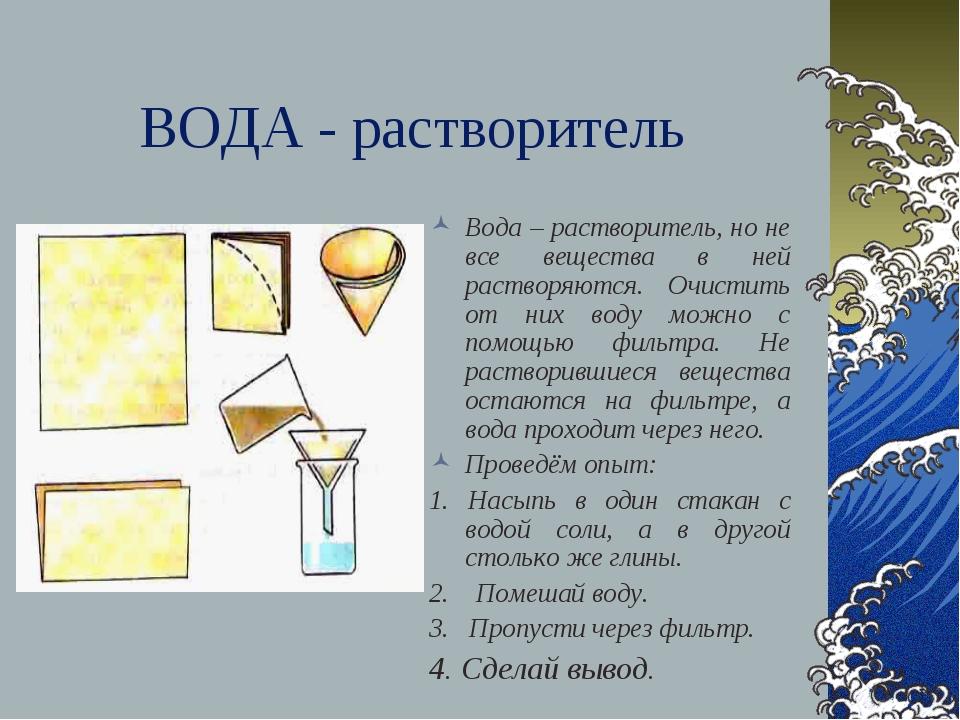 ВОДА - растворитель Вода – растворитель, но не все вещества в ней растворяютс...