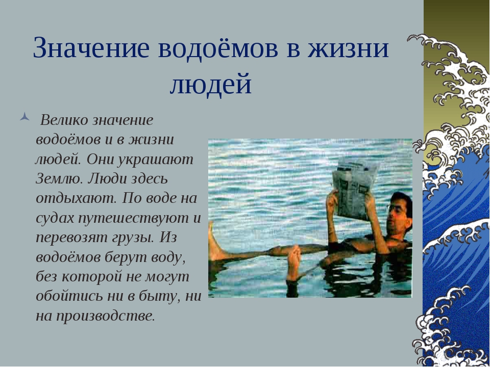 Значение водоёмов в жизни людей Велико значение водоёмов и в жизни людей. Они...