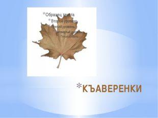 КЪАВЕРЕНКИ