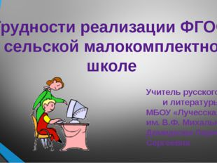 Трудности реализации ФГОС в сельской малокомплектной школе Учитель русского я