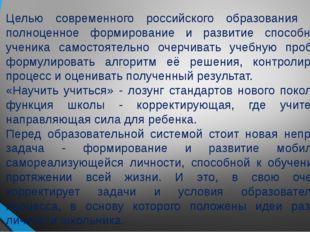 Целью современного российского образования стало полноценное формирование и р