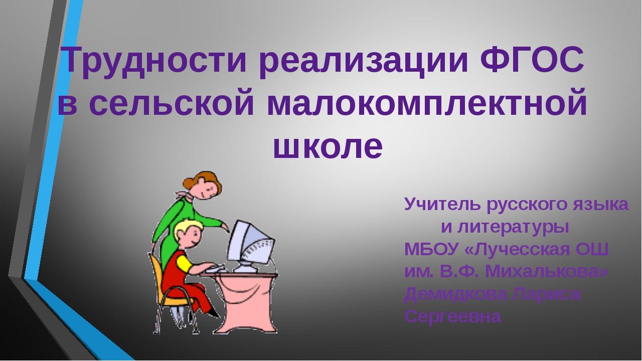 Трудности реализации ФГОС в сельской малокомплектной школе Учитель русского я...