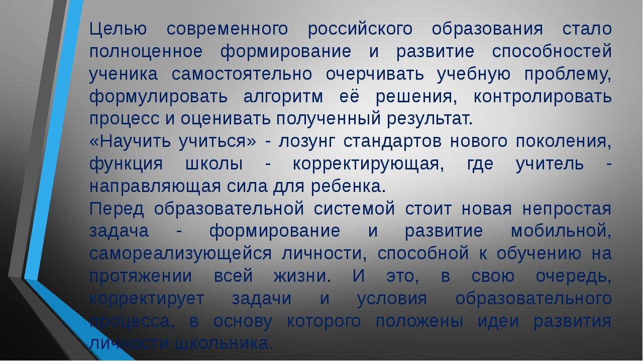 Целью современного российского образования стало полноценное формирование и р...