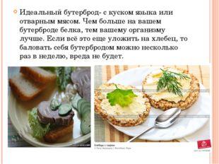Идеальный бутерброд- с куском языка или отварным мясом. Чем больше на вашем б
