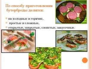 По способу приготовления бутерброды делятся: на холодные и горячие, простые и