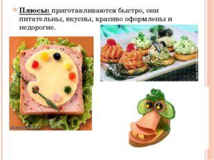 Плюсы: приготавливаются быстро, они питательны, вкусны, красиво оформлены и н