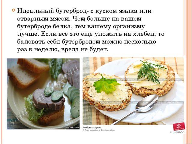 Идеальный бутерброд- с куском языка или отварным мясом. Чем больше на вашем б...