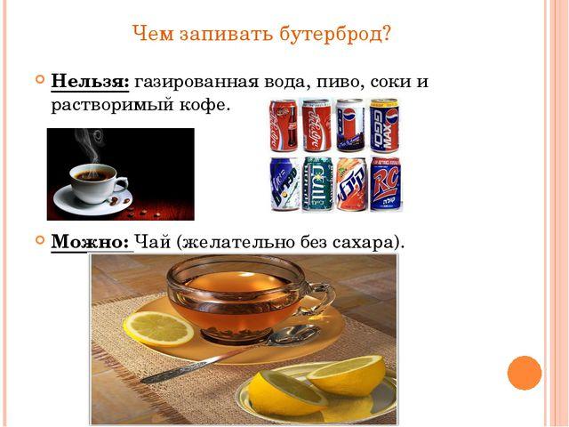 Чем запивать бутерброд? Нельзя: газированная вода, пиво, соки и растворимый к...