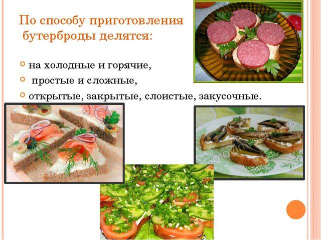 По способу приготовления бутерброды делятся: на холодные и горячие, простые и...