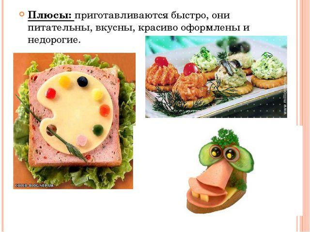 Плюсы: приготавливаются быстро, они питательны, вкусны, красиво оформлены и н...