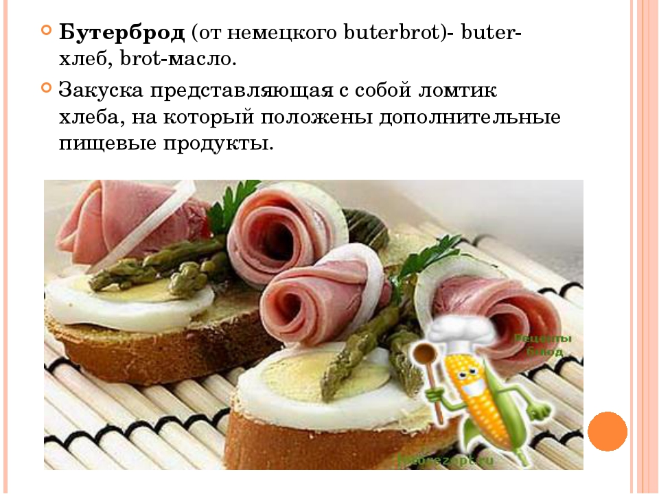 Бутерброд (от немецкого buterbrot)- buter-хлеб, brot-масло. Закуска представл...