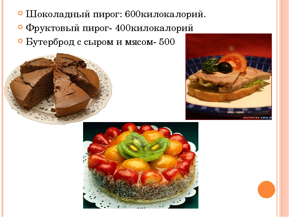 Шоколадный пирог: 600килокалорий. Фруктовый пирог- 400килокалорий Бутерброд с...