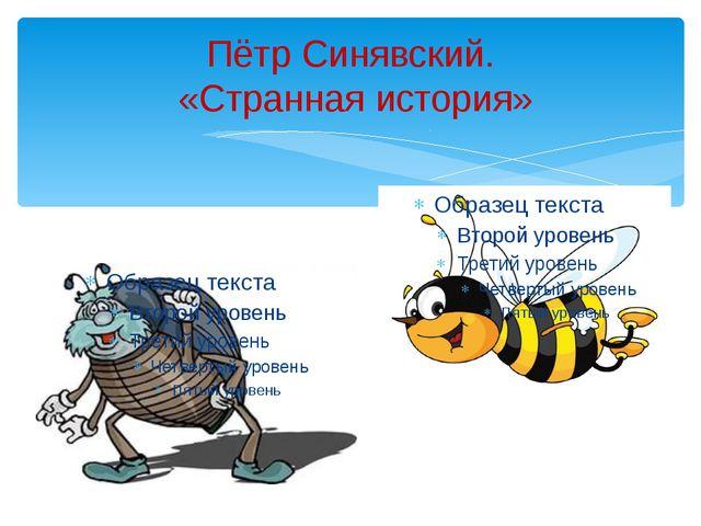 Пётр Синявский. «Странная история»