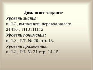 Домашнее задание Уровень знания: п. 1.3, выполнить перевод чисел: 21410 , 111
