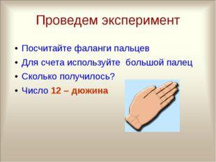 Проведем эксперимент Посчитайте фаланги пальцев Для счета используйте большой