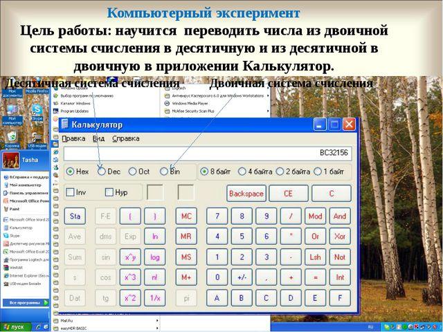 Компьютерный эксперимент Цель работы: научится переводить числа из двоичной с...