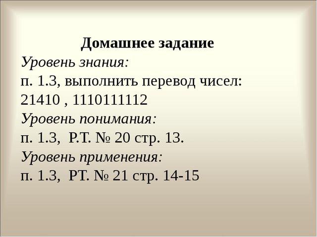 Домашнее задание Уровень знания: п. 1.3, выполнить перевод чисел: 21410 , 111...