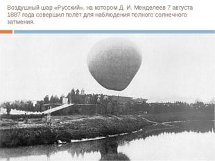Воздушный шар «Русский», на котором Д.И.Менделеев 7 августа 1887 года совер